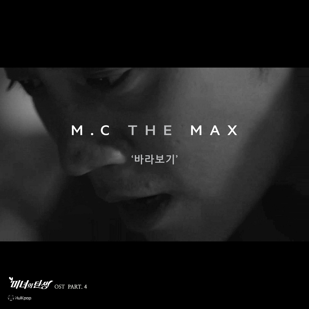 M.C THE MAX – Birth of A Beauty OST Part 4