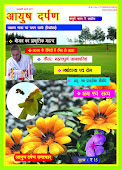 E- JOURNAL OF AYUSH DARPAN