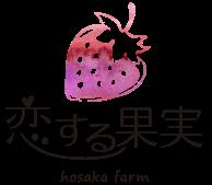 恋する果実「ほさか農園」ブログ