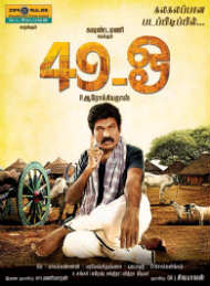 49 O Vimarsanam | Goundamani, 49 ஒ திரை விமர்சனம், கவுண்டமணி, 49 o kadhai, sandai, 49 o review in tamil, goundamani comedy in 49o, Thirai Vimarsanam