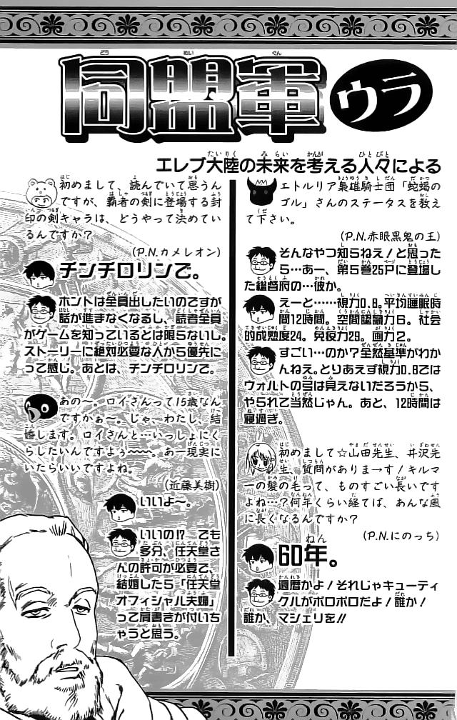 Fire Emblem-Hasha no Tsurugi chap 28 - Trang 48