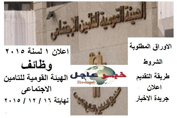 اعلان وظائف الهيئة القومية للتامين الاجتماعى 2015 والتقديم حتى 16 / 12 / 2015