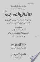 http://books.google.com.pk/books?id=Fl8XAgAAQBAJ&lpg=PP1&pg=PP1#v=onepage&q&f=false