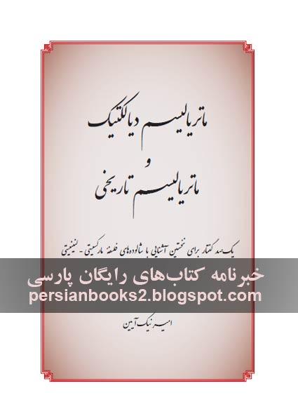 کانال تلگرام کتاب فلسفه