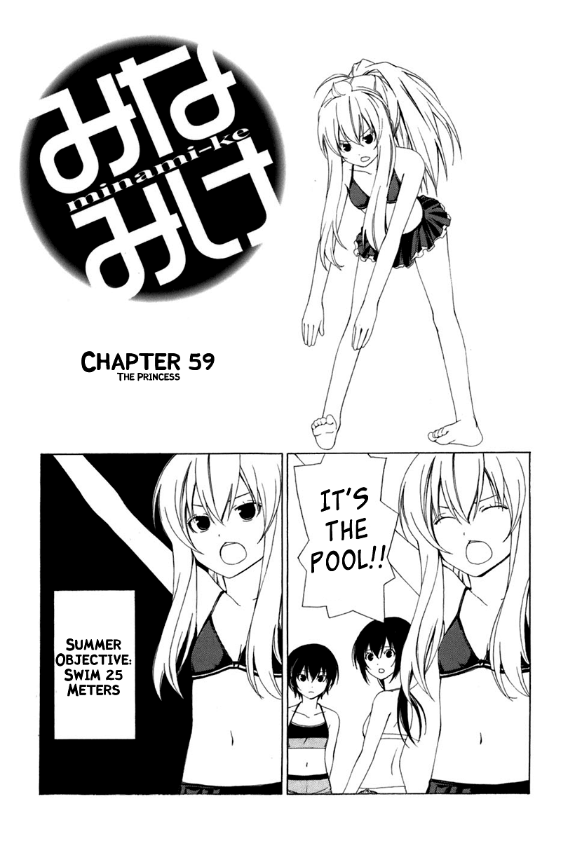 Minami-ke - Chapter 60