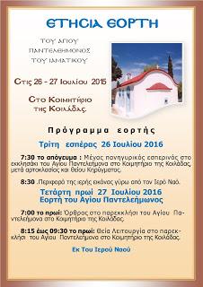 Πρόγραμμα εορτής του Αγίου Παντελεήμονος του Ιαματικού 27/7 στην ενορία της Κοιλάδας