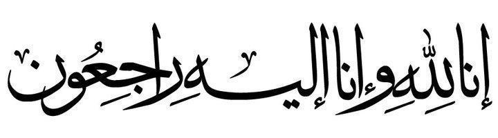 Ibnu Hanaffi: Musibah Dan 17 Kebaikannya