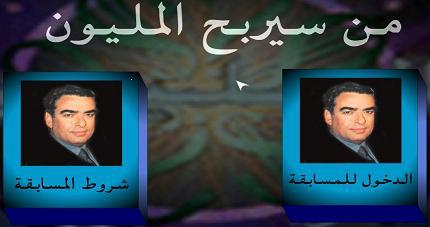 telecharger jeux man sayarbah al malyon arabe
