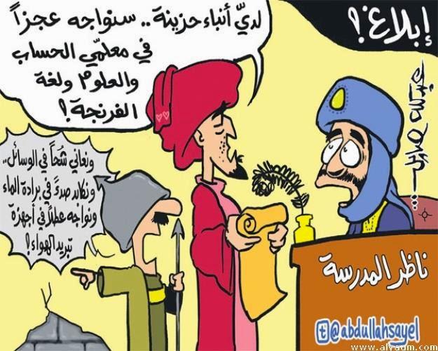 أطرف الكاريكاتيرات حول الطلاب والمعلمين! b0d11e3b-0aa4-4fd5-92f6-91c20a626e01.jpg