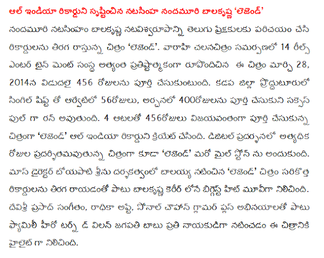 All-India record natasinha Balakrishna 'Legend' Balakrishna natasinham natavisvarupanni NTR Telugu audience was introduced to the records of the reversal of the writing of the film 'The Legend'. 14 Reels Entertainment banner varahi the company's most ambitious film to form the film on March 28, 2014, 456 days, is released. Prodduturulo Kadapa district arvetilo 56 days with a single shift, Archana had been completed in 400 days, will be run as a full success. 4 games, successfully completing 456 days of the film 'Legend' All India to create the record. The film also exhibited the greatest days of the digital exhibition 'Legend' received another mile stone. The recent mass in the direction of the Director Boyapati Srinu's 'Legend', along with a list of the latest records of the reversal of the movie was the biggest hit in Balakrishna's career. Devi Sri Prasad's music, Radhika date, Sonal Chauhan and glamor, plus abhinayalato Family Band Hero turn every hero Jagapathi Babu playing the villain was the highlight of the film.