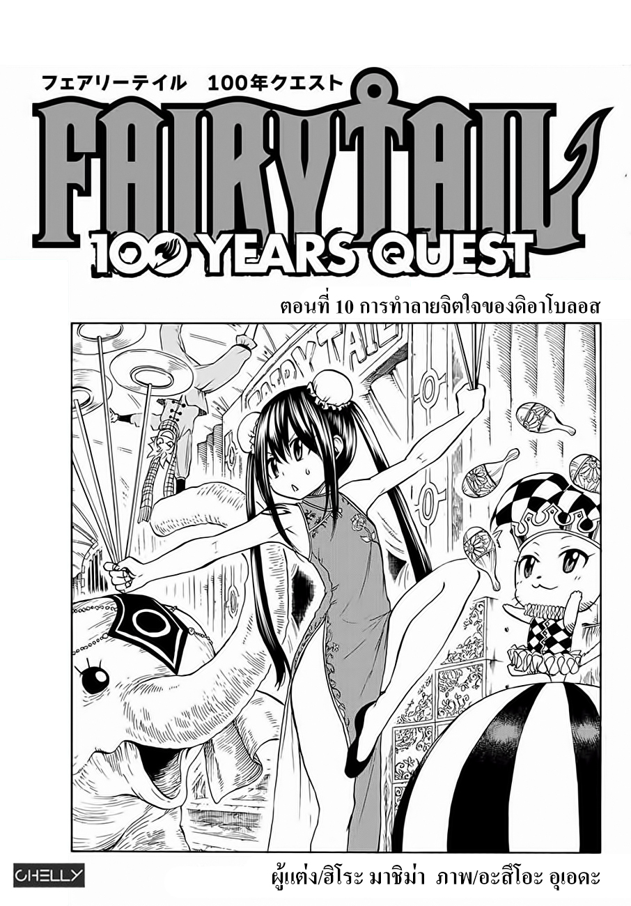 Fairy Tail 100 Years Quest-ตอนที่ 10