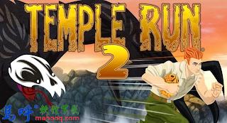 Temple Run 2 APK Download,神殿大逃亡2 APK 下載,好玩的手機跑酷遊戲