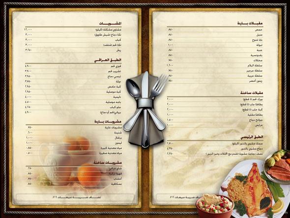 Modelos de cartas restaurantes imagui for Modelos de restaurantes