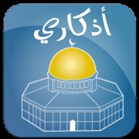تحميل برنامج اذكاري | Azkari