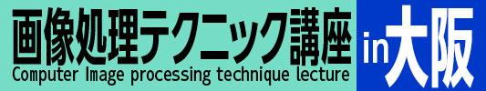 ■セミナー情報 2017年09月30日 大阪