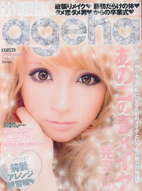 Ageha (アゲハ) April 2012 gyaru magazine scans