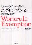 『ワークルール・エグゼンプション――守られない働き方』