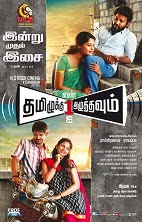 Watch Tamizhukku Enn Ondrai Azhuthavum (2015) DVDScr Tamil Full Movie Watch Online Free Download