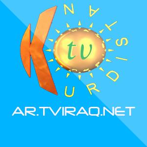 قناة كردستان العراق بث مباشر Kurdish Tv HD Live