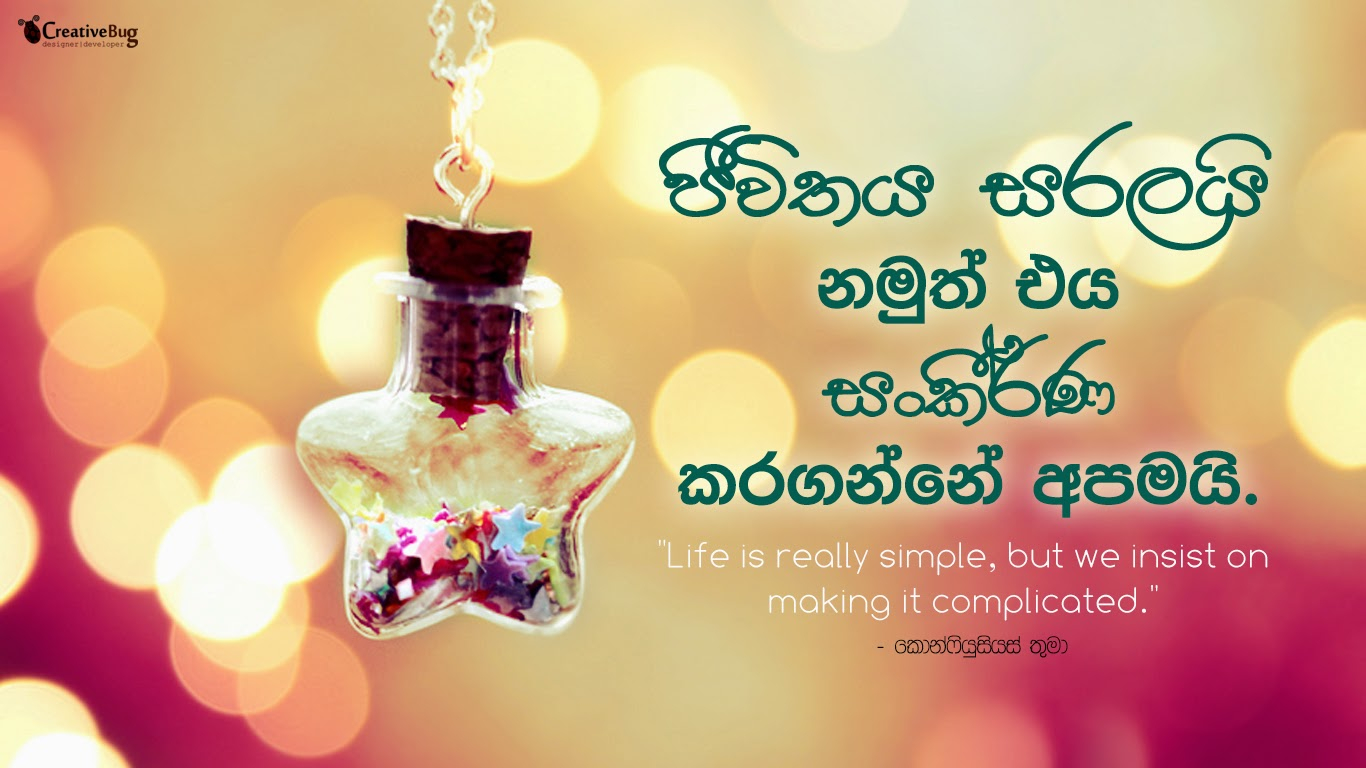 wallpaper with quote about life - sinhala | creativebug