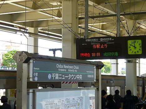 特急 千葉ニュータウン中央行き 9200形