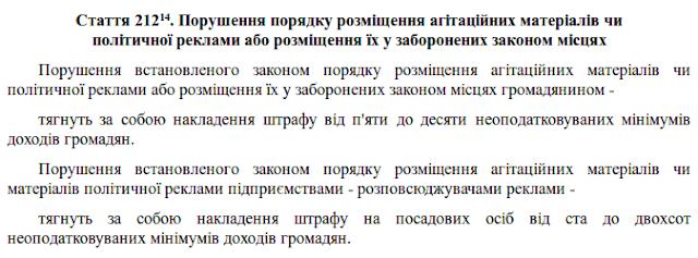 Стаття 212-14 Кодексу України про адміністративні правопорушення. Відповідальність за порушення порядку розміщення агітаційних матеріалів чи політичної реклами або розміщення їх у заборонених законом місцях