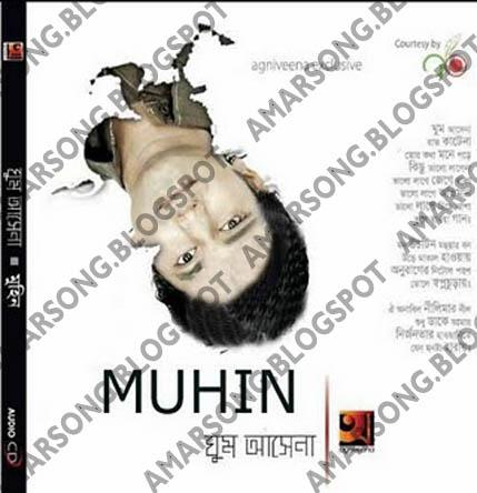 Ghum Ashena - Muhin (Eid Album 2011)
