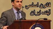 .......در باره قانون اساسی آینده ایران