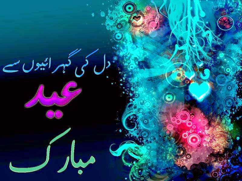 Best Eid al Adha Mubarak Greeting eCards