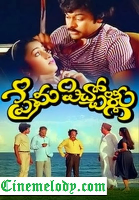Prema Pichollu Telugu Mp3 Songs Free  Download  1983