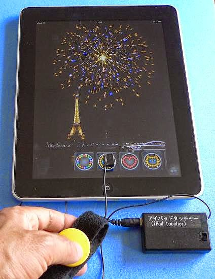 iPad Toucher from Assist-Lab.com. Used to give better simple switch access to iOS devices. Used here to trigger a firework.