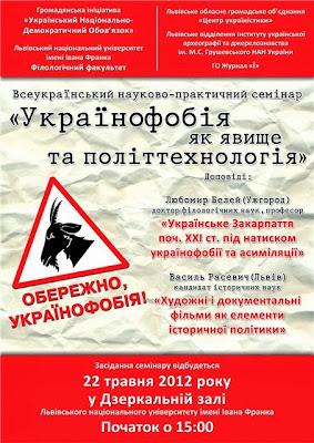 Семінар Українофобія