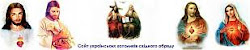 Сайт Східних Католиків