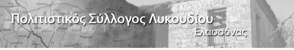 Πολιτιστικός Σύλλογος Λυκουδίου