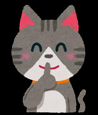 「静かにして下さい」と口を指に当てている猫のイラスト
