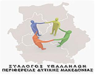Συλλόγος Υπαλλήλων Περιφέρειας Δυτικής Μακεδονίας:ΔΕΛΤΙΟ ΤΥΠΟΥ ΧΑΙΡΕΤΙΖΟΥΜΕ ΤΗΝ ΕΠΑΝΑΛΕΙΤΟΥΡΓΙΑ ΤΗΣ ΕΡΤ