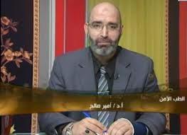 وصفات د أمير صالح