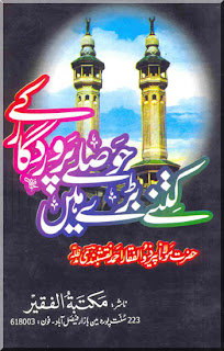Kitnay Baray Hain Hoslay Meray Perverdigar Kay By Shaykh Zulfiqar Ahmad Naqshbandi
