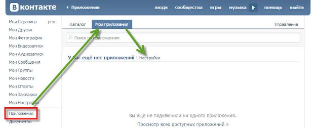 Настройки, Мои приложения ВКонтакте