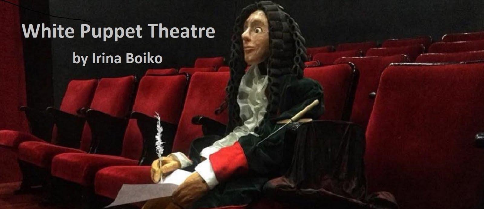 """Θέατρο Κούκλας της Ιρίνα Μπόικο """"White Puppet Theatre"""""""