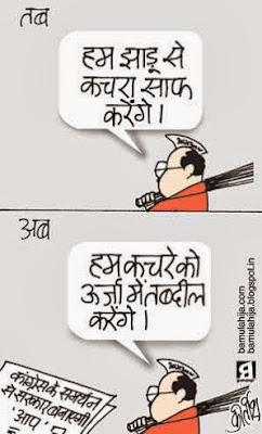 arvind kejriwal cartoon, aam aadmi party cartoon, AAP party cartoon, Delhi election, cartoons on politics, indian political cartoon, congress cartoon