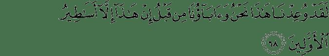 Surat An Naml ayat 68