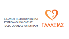 http://mamadoistories.blogspot.gr/2014/03/symvouloi-galouxias-ibclc-greece_24.html