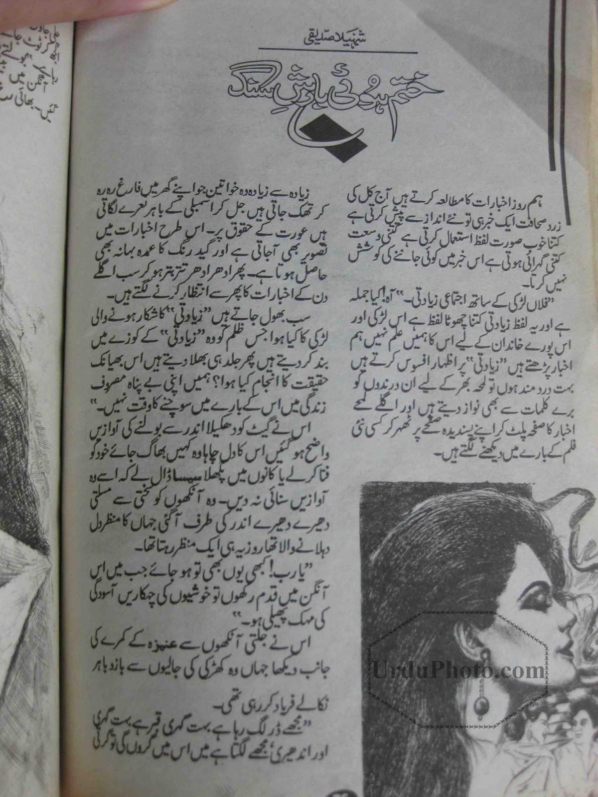 Khatam hui barsih e sang novel by Shehneela Siddiqui online Reading