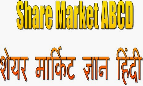 free Indian stock market tips and tricks for tomorrow on mobile in hindi Indian stock market share bazzar trading tips basics in hindi books