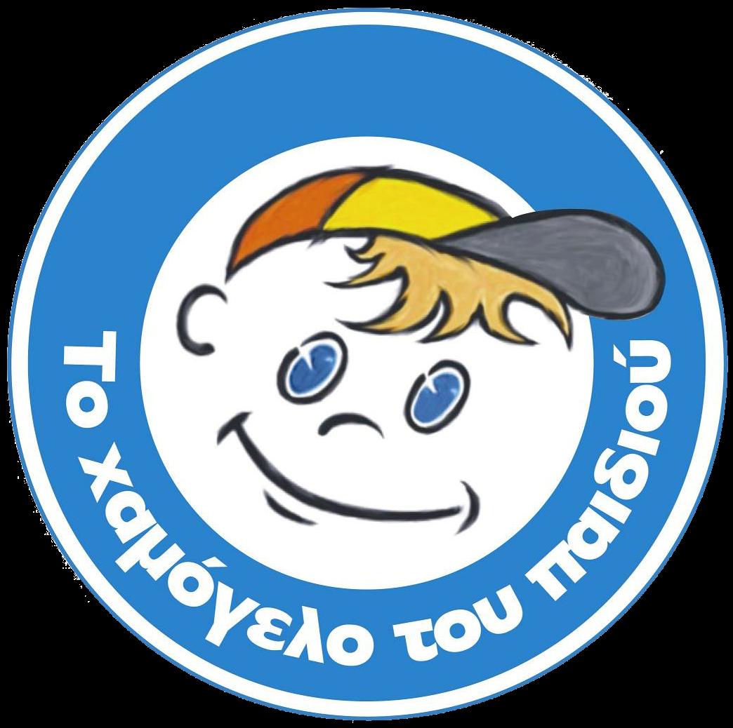 Μεταφέρουμε μήνυμα για «Το Χαμόγελο του Παιδιού»!