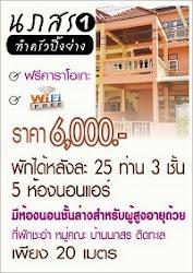 บ้านนภร  พักได้ 25-400 ท่าน ติดทะเล 087 100 6885