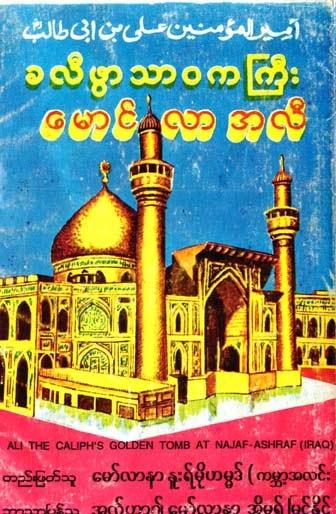 Khalifa Imam Ali (r.a) F.jpg
