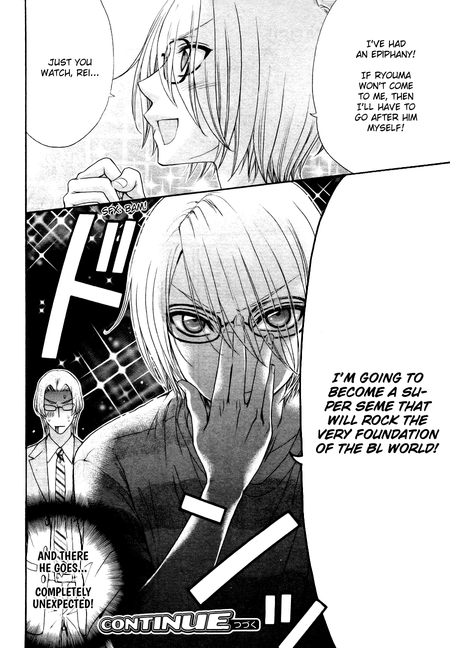 Love Stage 21 - Page 1