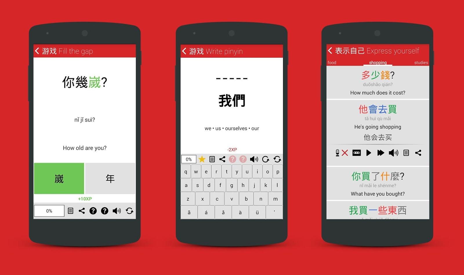 Chinese HSK app update